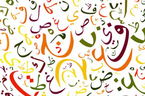 Langue arabe